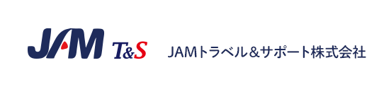 JAMトラベル&サポート株式会社