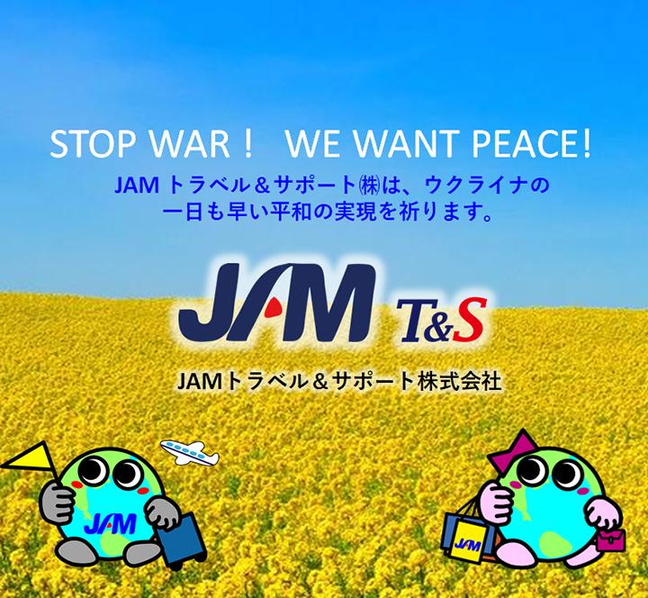 JAMトラベル&サポート